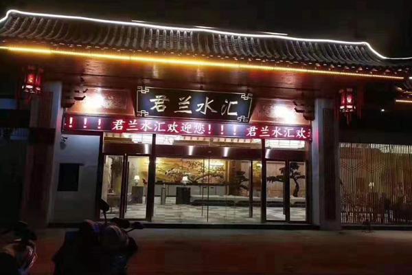 「水疗案例」安徽天岳君兰尊享会所