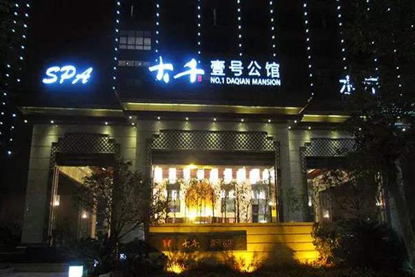 「水疗案例」南昌大千壹号公馆