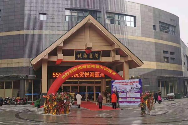 「水疗案例」徐州悦海蓝湾汤泉