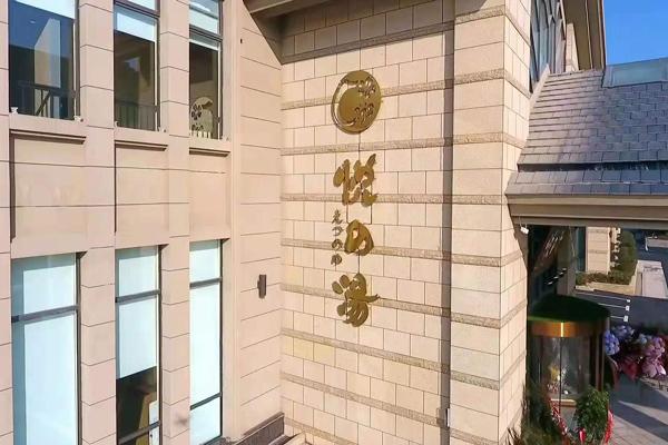 「温泉案例」襄阳富春山居悦の汤温泉馆