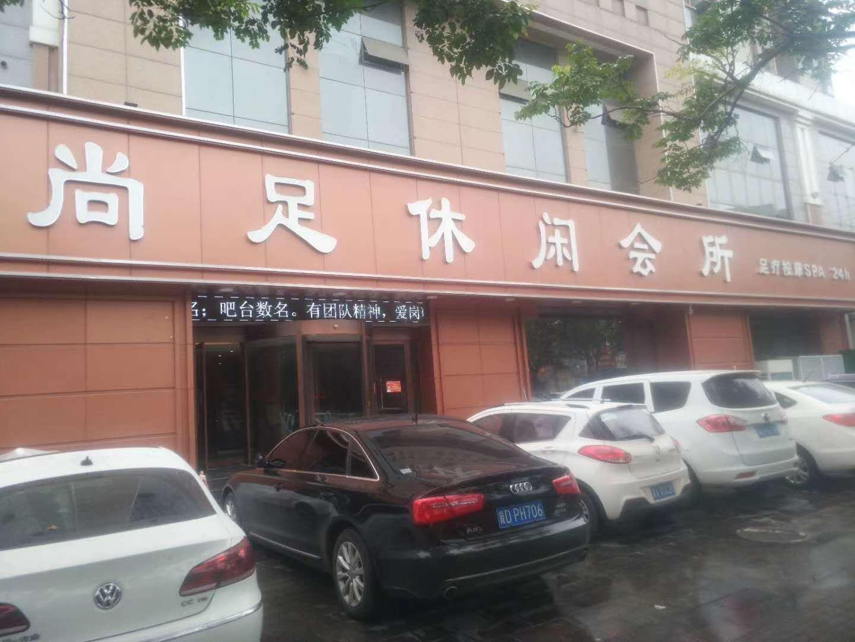 爱视传媒祝尚足邯郸人民路万融店盛大开业,生意兴隆,财源滚滚来!