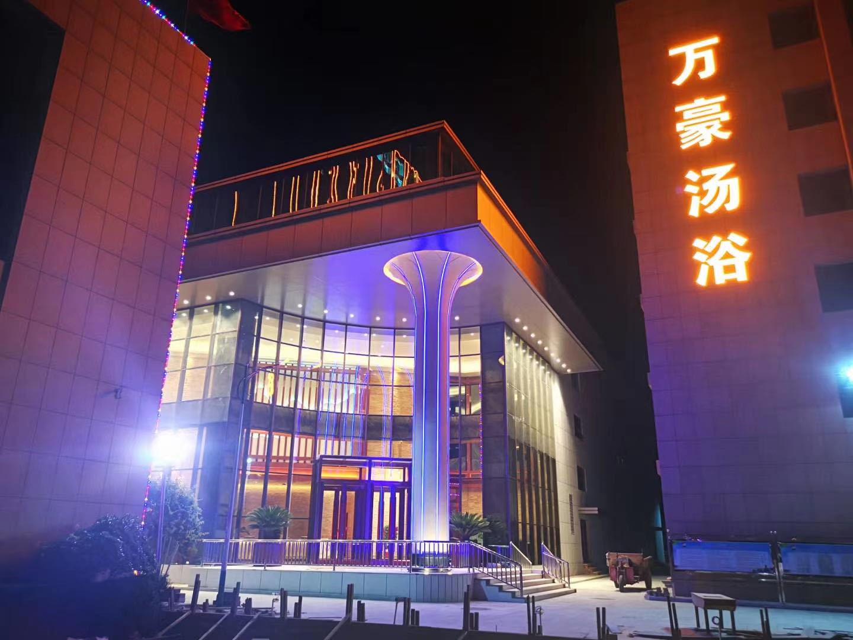 [案例]---应县万豪汤浴酒店