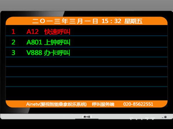 ainetv(爱视)桑拿水疗电视互动娱乐系统纯数字版