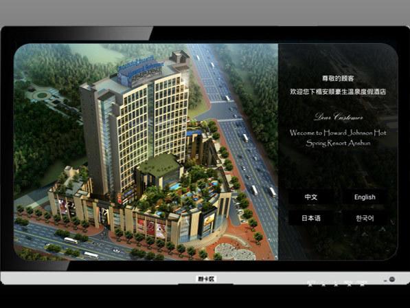 ainetv(爱视)智慧型酒店视频娱乐系统